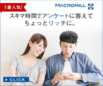 【マクロミル】500円分ポイント交換しました。
