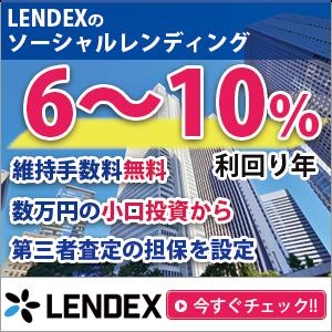 【LENDEX】2万円投資してみました(不動産担保付きローンファンド289号)