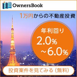 【OwnersBook】1万円を投資してみました(銀座オフィス・商業ビル第1号第1回)