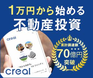 【CREAL(クリアル)】1万円投資してみました((仮称)ドムス・スタイル森下)