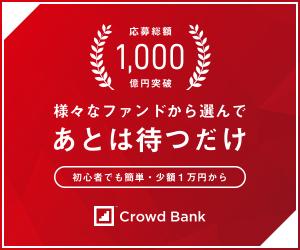 【クラウドバンク】1万円投資してみました(不動産担保型ローンファンド第581号)