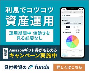 【Funds】1万円投資しました(「あんばい」ファンド#15)