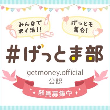 【GetMoney!】700円入金されました。